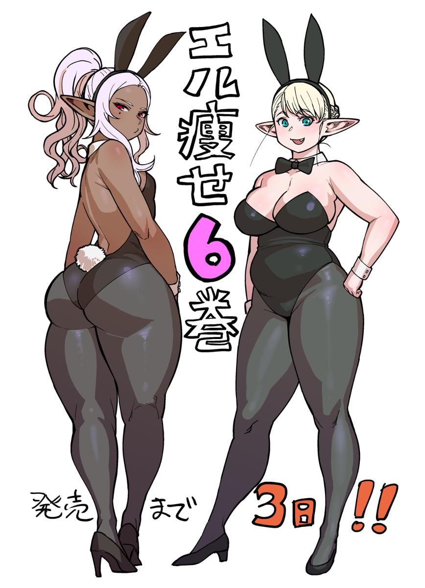 raw yaserarenai san elf wa Fairly odd parents wanda nude
